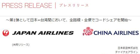 JALとチャイナエアラインの提携は、航空業界の常識を変える一大事?