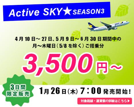 スカイマークは、3日間限定で「SKYセール」を販売、国内線が片道3,500円~!
