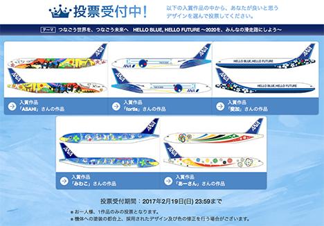 ANAは、東京オリンピックに向けた特別塗装機のネット投票を開始!