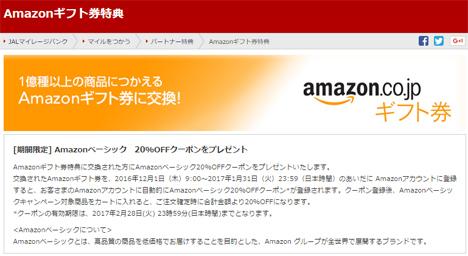 JALは、期間限定で Amazonベーシック20OFFクーポンをプレゼント!