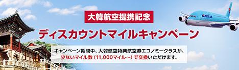 プサン往復11,000マイル~!JALは大韓航空との提携を記念してディスカウントマイルキャンペーンを開催!