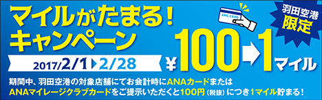 ANAは、2月末まで羽田空港限定で「ANAマイルがたまる!キャンペーンを開催!