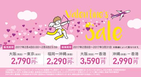 ピーチは、片道1,990円~の「Valentines Sale」を開催!東京(成田)も対象!