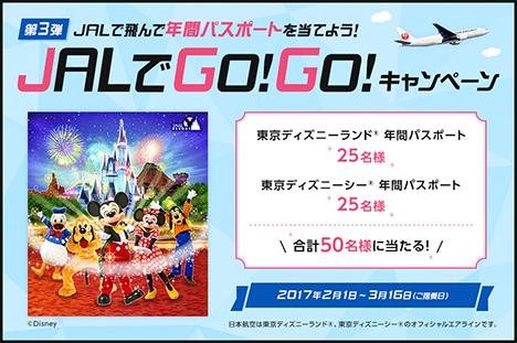 JALは、年間パスポートが当たる「JALでGO!GO! キャンペーン」第3弾を開催!
