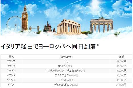 パリ往復が28,000円!アリタリア‐イタリア航空は、ヨーロッパ7都市限定で特別運賃を販売!