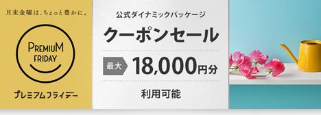 スターフライヤーは、プレミアムフライデー特別クーポンを配布、最大18,000円割引!