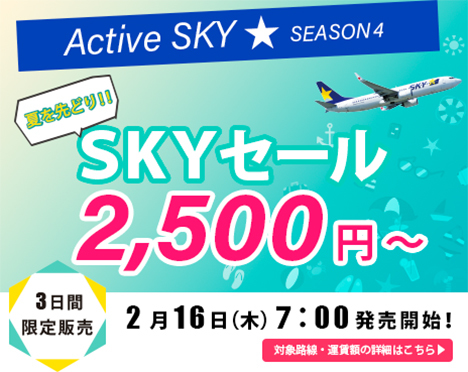 スカイマークは、沖縄片道2,500円~の「SKY セール」を開催!