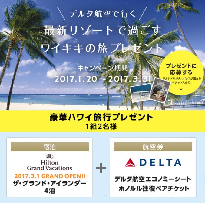 デルタ航空とヒルトン・グランド・バケーションズは、豪華ハワイ旅行が当たるコラボキャンペーンを開催!