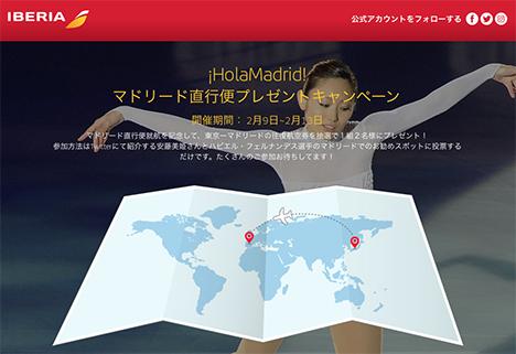イベリア航空は、マドリード直行便プレゼントキャンペーンを開催、応募はTwitterで投票するだけ!