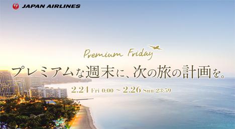 JALは、プレミアムフライデー特別企画で、プレミアムエコノミークラス航空券が当たるキャンペーンを開催!