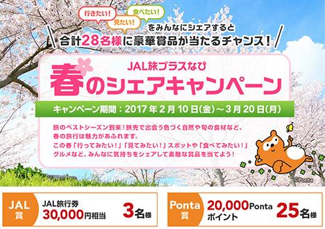 JALは、JAL旅行券やPontaポイントが当たるキャンペーンを開催!