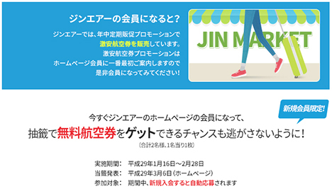 ジンエアーは、新規会員登録で韓国行き航空券が当たるキャンペーンを開催!