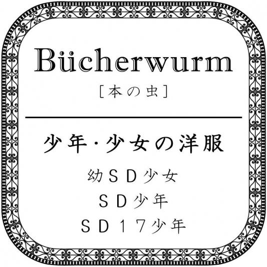 Bucherwurm.jpg