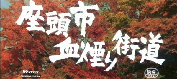 Zatoichi_Timaturi007.jpg