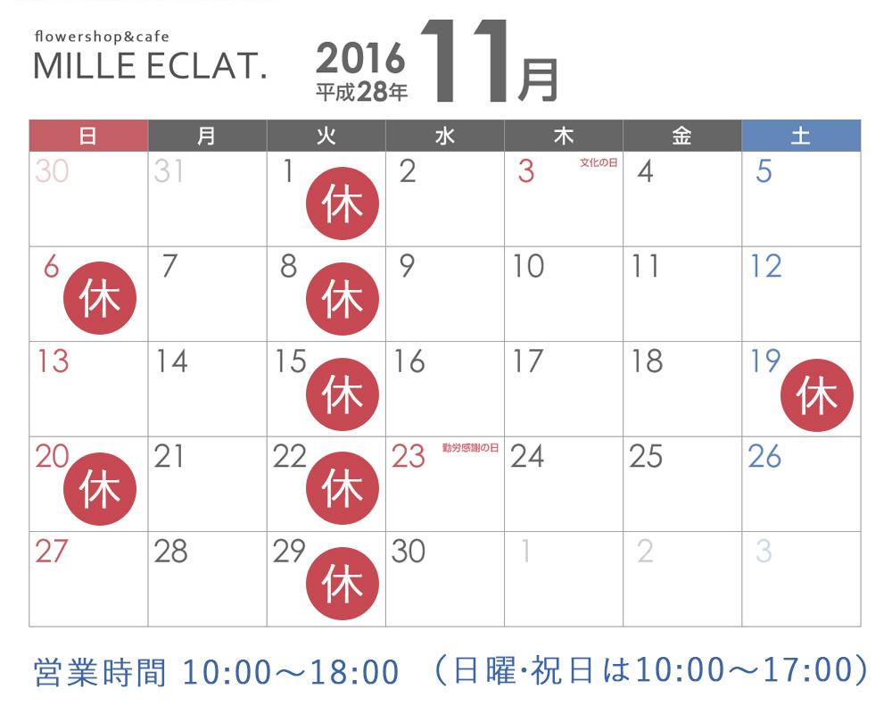 千葉県佐倉市の花屋ミルエクラ.の営業日カレンダー