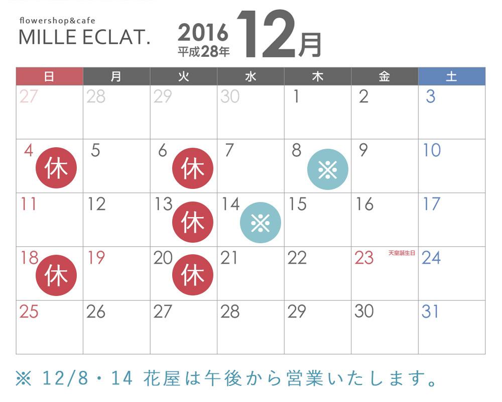 千葉県佐倉市ユーカリが丘のお花屋さんミルエクラ12月のお休み