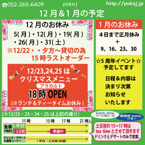 12yasumi2016.jpg