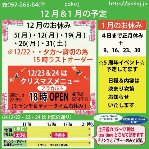 201612yasumi.jpg
