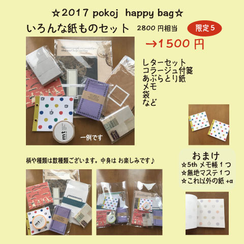 2017happy3teisei.jpg
