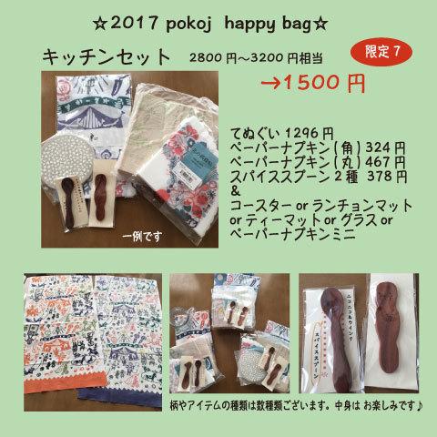 2017happy4.jpg