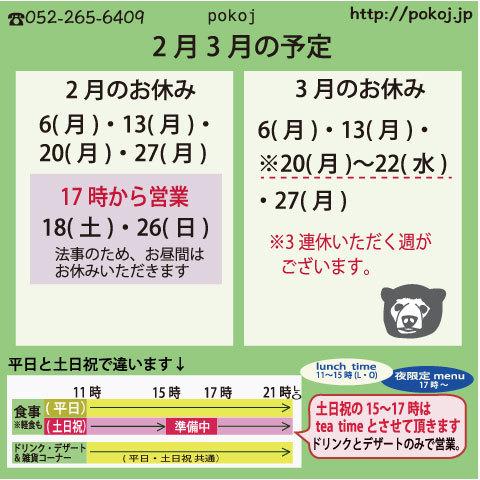 yasumi20170203.jpg