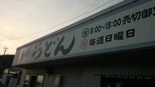 上戸の剛麺2