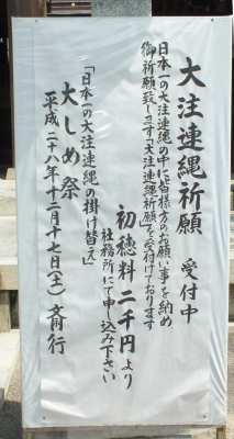 宮地嶽12