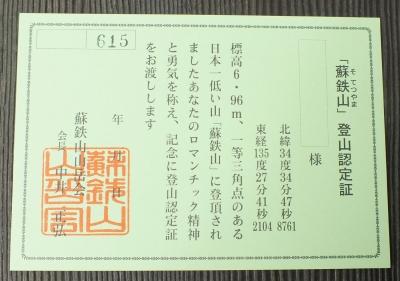 蘇鉄山01