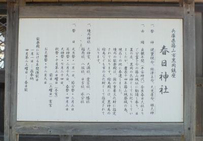 丹波篠山・春日神社02由緒