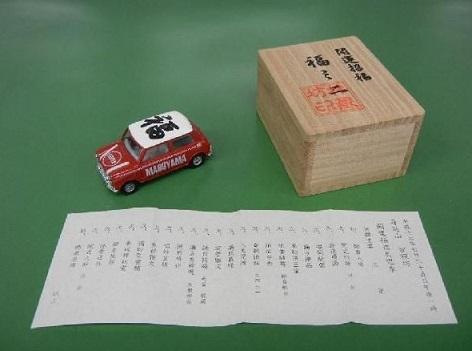 minimaruyama_b6143.jpg