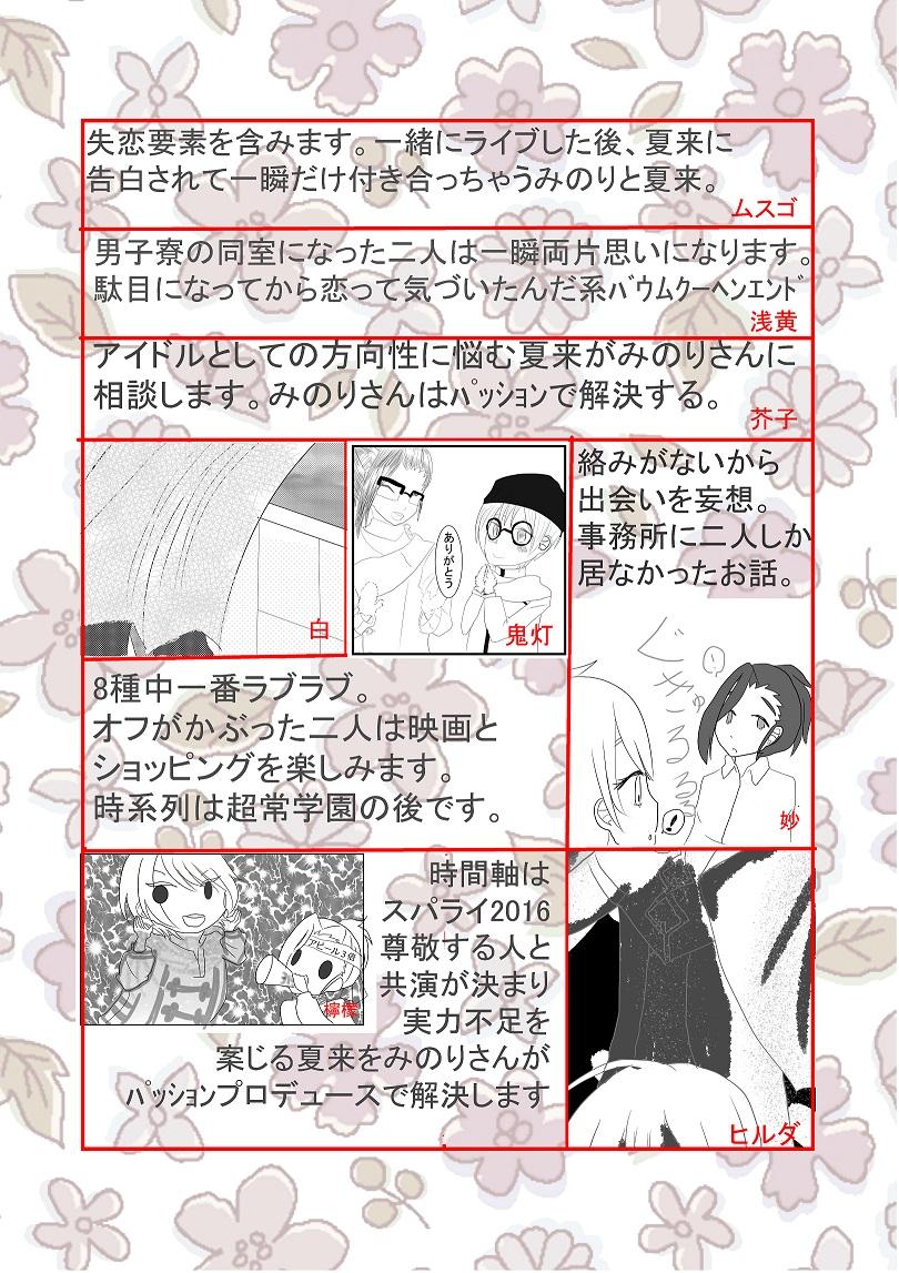 oshinagaki_iroha.jpg