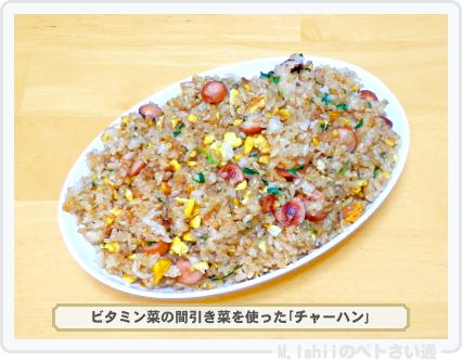 ビタミン菜料理01