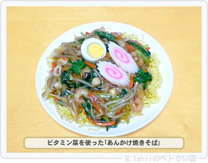 ビタミン菜料理03