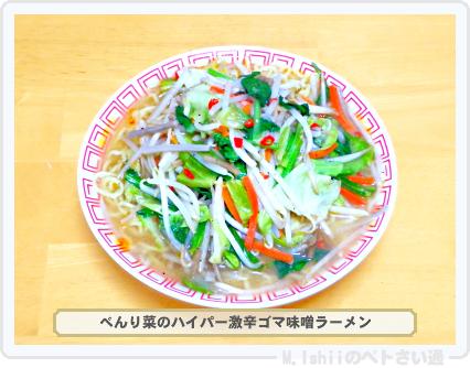 べんり菜料理03