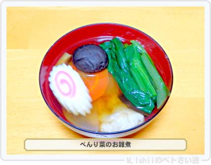 べんり菜料理04