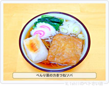 べんり菜料理05