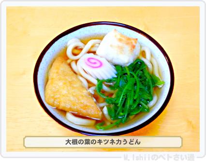 ミニ大根料理02