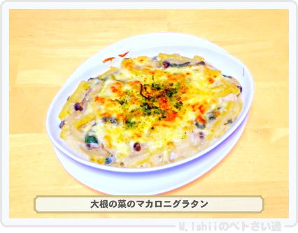 ミニ大根料理03