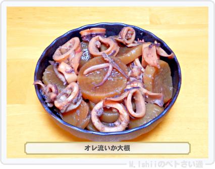 ミニ大根料理04