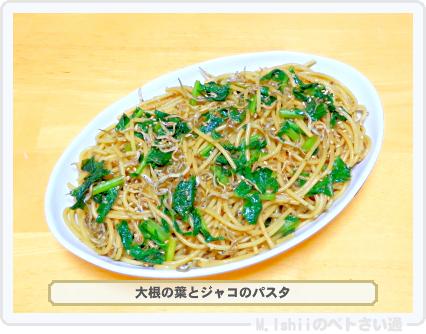 ミニ大根料理05
