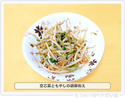 空芯菜料理01
