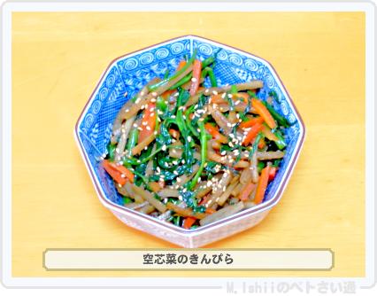 空芯菜料理02