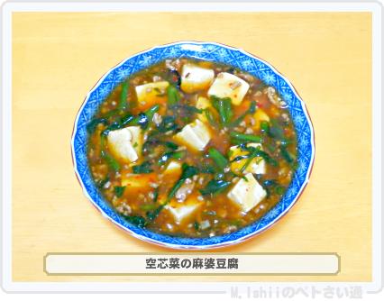 空芯菜料理03