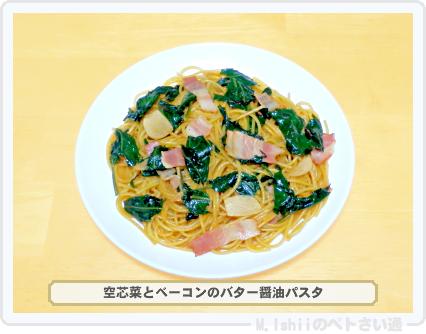 空芯菜料理04