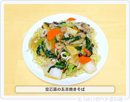 空芯菜料理05