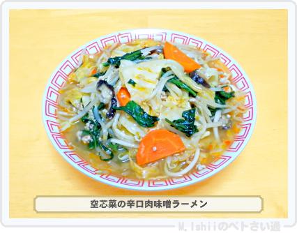 空芯菜料理06