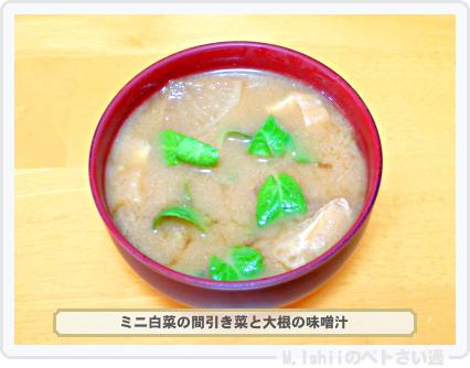 ミニ白菜料理02