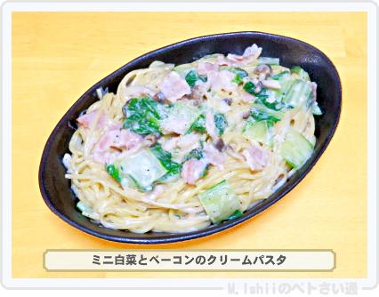 ミニ白菜料理03