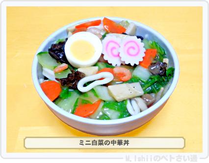 ミニ白菜料理04
