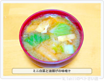 ミニ白菜料理05